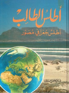Arabic World Atlas 1982 001