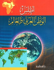 Arabic World Atlas 2013 001