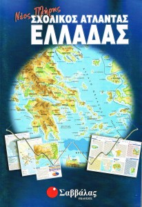 Greek Secondary School Atlas 2004