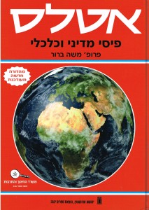 Israeli Atlas for Highschools 2008