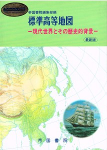 Japanese World Atlas 1995