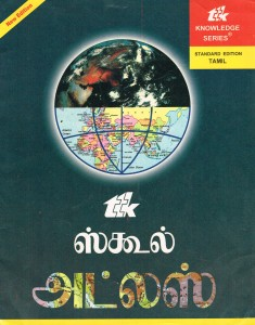 World Atlas in Tamil (India) 2002 001